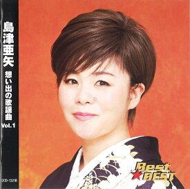 【ポイント5倍】島津亜矢 想い出の歌謡曲 Vol.1 CD