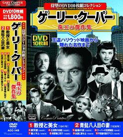 ゲーリー・クーパー 珠玉の傑作集 教授と美女 DVD10枚組