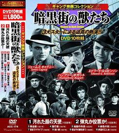 【ポイント5倍】ギャング映画コレクション 暗黒街の獣たち DVD10枚組