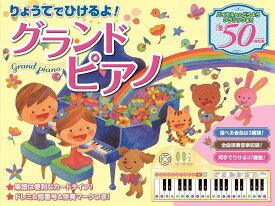 【ポイント5倍】りょうてでひけるよ! グランドピアノ 両手でひける37鍵盤の折りたたみ式ピアノ