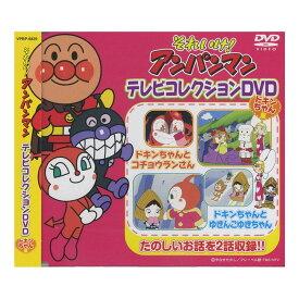 【ポイント5倍】それいけ!アンパンマン テレビコレクションドキンちゃん編 DVD