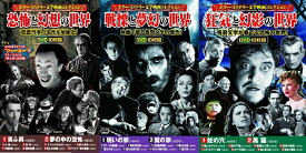 【ポイント5倍】ホラー ミステリー文学映画コレクション DVD30枚組