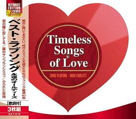 【ポイント5倍】ベスト ラブソング 永遠の オールディーズ CD3枚組
