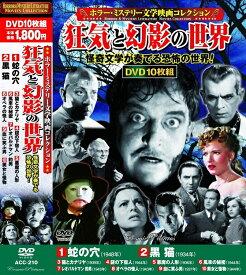 【ポイント5倍】ホラー ミステリー 文学映画 コレクション オペラの怪人 DVD10枚組