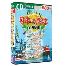 日本の民謡 CD10枚組全160曲