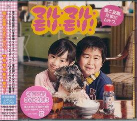 マルマルモリモリ CD・DVD