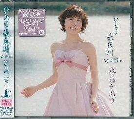 【ポイント5倍】ひとり長良川 京都八景 水森かおり CD