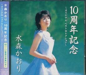 【ポイント5倍】水森かおり 10周年記念 〜オリジナル ベストセレクション〜 CD