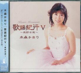 【ポイント5倍】水森かおり 歌謡紀行5 〜熊野古道〜 CD