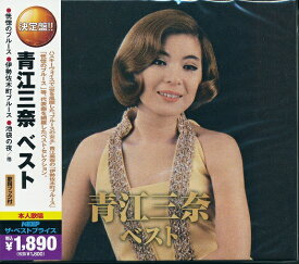 青江三奈 ベスト CD2枚組全30曲
