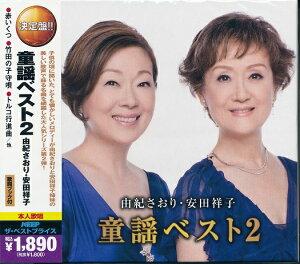 【ポイント5倍】由紀さおり・安田祥子 童謡ベスト2 CD2枚組30曲