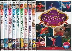 【ポイント5倍】世界名作アニメ・ディズニー DVD10本セット