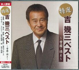 吉幾三 ベスト CD