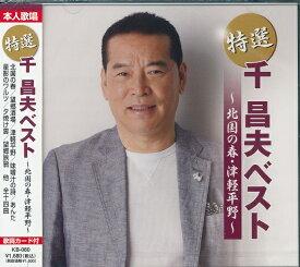 特選 千昌夫 ベスト CD