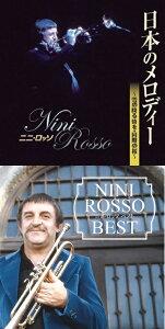 【ポイント5倍】ニニ・ロッソ ベストセット CD2枚組