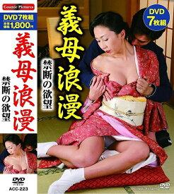 【ポイント5倍】義母浪漫 禁断の欲望 DVD7枚組