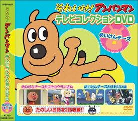 【ポイント5倍】アンパンマン テレビコレクション めいけんチーズ編 DVD