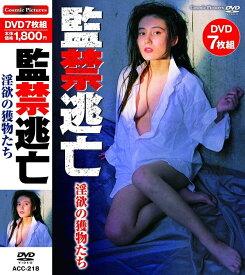 【ポイント5倍】監禁逃亡 淫欲の獲物たち 葉山レイコ DVD7枚組