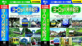 【ポイント5倍】憧れの旅・感動の旅 ヨーロッパ列車紀行 男の時刻表 CD16枚組