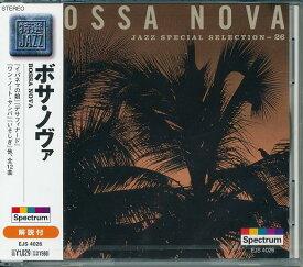 【ポイント5倍】特選ジャズ ボサ・ノヴァ CD