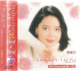 テレサ・テン 香港・中国語全曲集 CD2枚組