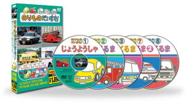 【新品】のりものだいすき DVD5枚組 じょうようしゃ ベントレーコンチネンタルT アルファロメオ スパイダー はたらくくるま ロボキュー タンクローリーしゃ ゆうびんしゃ カラフルなくるま しんかんせんバス カナちゃん号 神奈川中央交通 はたらくくるま