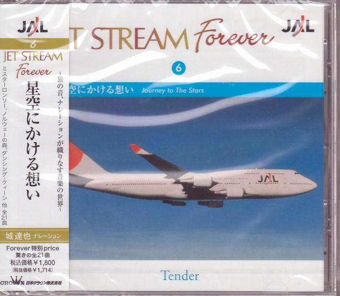 ジェット・ストリーム/『星空にかける想い/JET STREAM FOREVER6』