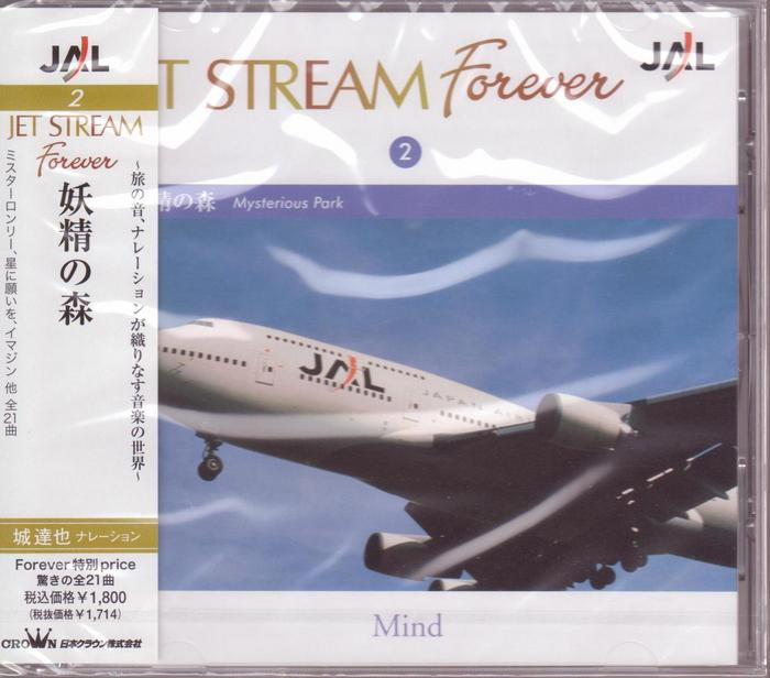 ジェット・ストリーム/『妖精の森/JET STREAM FOREVER2』