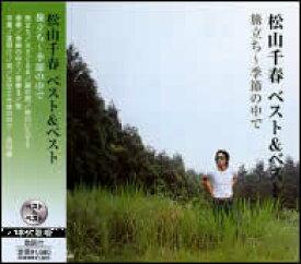 【ポイント5倍】松山千春 ベスト&ベスト 旅立ち〜季節の中で CD