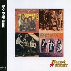 かぐや姫 ベスト CD