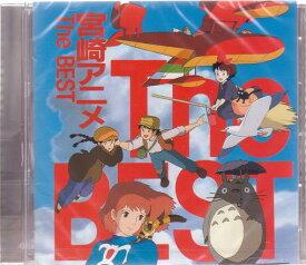 【ポイント5倍】宮崎アニメ TheBest CD