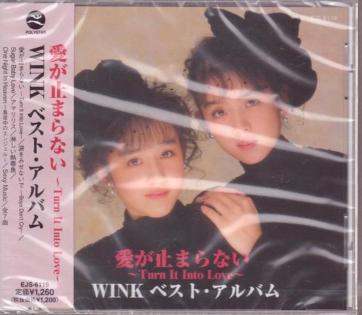 WINK ウィンク 愛が止まらない