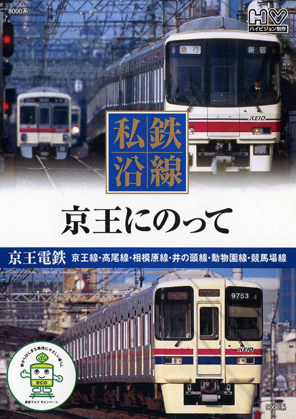 【新品】私鉄沿線 京王にのって