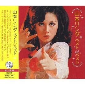 山本リンダ ベスト&ベスト CD