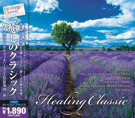 癒しのクラシック CD6枚組