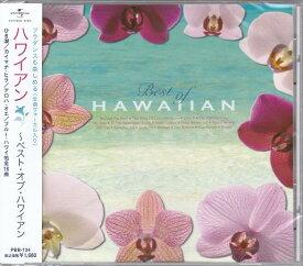 【ポイント5倍】ハワイアン 〜ベスト・オブ・ハワイアン CD