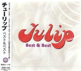 チューリップ ベスト&ベスト CD