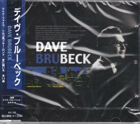 【ポイント5倍】デイヴ・ブルーベックベスト CD