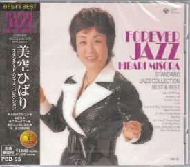 美空ひばり スタンダード・ジャズ・コレクション CD