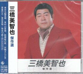 三橋美智也 傑作選 CD