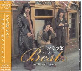 かぐや姫 ベスト 〜神田川・赤ちょうちん・妹〜 CD