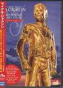 マイケル・ジャクソン ヒストリー・オン・フィルム VOLUME II