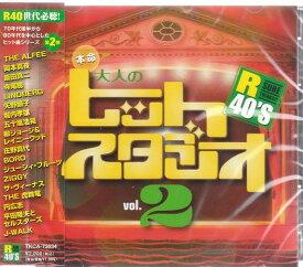 【ポイント5倍】本命大人のヒットスタジオ Vol.2 CD