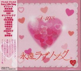 A-40 永遠ラブソング CD