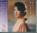 【ポイント5倍】森昌子 ベスト&ベスト CD