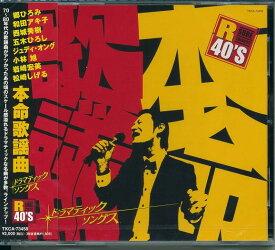 【ポイント5倍】R40'S 本命歌謡曲 CD