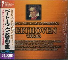 【ポイント5倍】ベートーヴェン交響曲全集 CD6枚組
