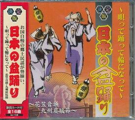 日本の盆踊り 〜唄って踊って輪になって〜 CD