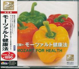 モーツァルト健康法 CD2枚組20曲