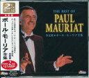 【新品】ポール・モーリア全集 CD2枚組24曲 オリーブの首飾り 涙のトッカータ 悲しき天使 シバの女王 雪が降る マミー…